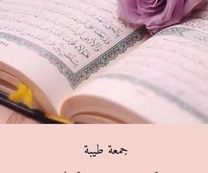 جمعة مباركة, جُمعه مُباركه, and الجمعه image