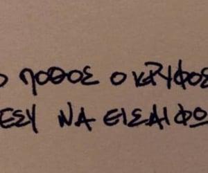 quotes, γρεεκ, and Ελληνικά image