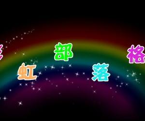 overlay, pixel, and rainbow image