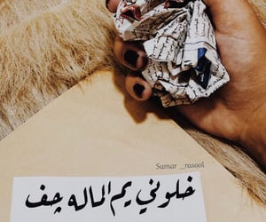 ﻋﺮﺑﻲ, حزنً, and فِراقٌ image