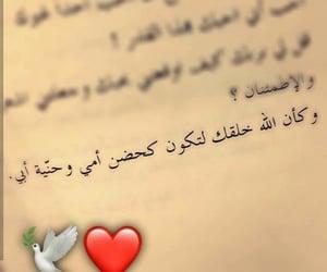 حُبْ, ﻋﺮﺑﻲ, and كلمات كتابات بالعربي image