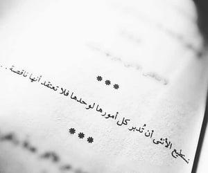 حواء خواطر مبعثرات, اقتباس كلمات إقتباس, and عربي كلماتي image