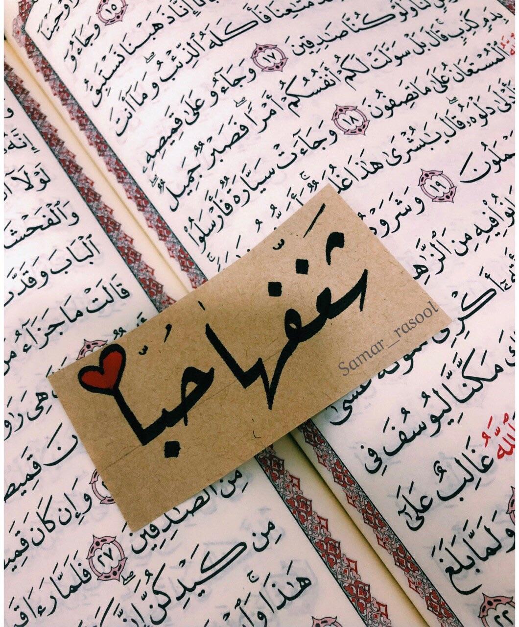 120 رمزيات القرآن الكريم 1