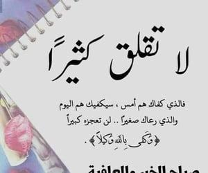 صباح الخير, كلمات, and ﺭﻣﺰﻳﺎﺕ image