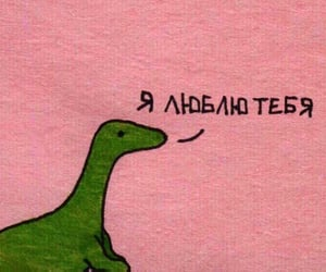 dinosaur, I Love You, and ❤ image