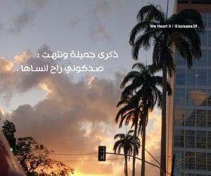 ﺭﻣﺰﻳﺎﺕ, عًراقي, and فِراقٌ image