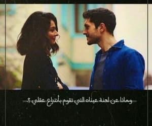 arabic, ستوري, and عيناه image