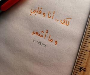 كتابات كتابة كتب كتاب, مخطوطات مخطوط خط خطوط, and خاطرة خواطر image