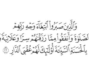 allah, quran, and لا اله الا الله image