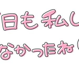 素材, 文字, and プリクラ文字 image