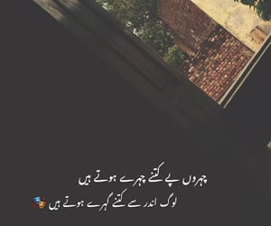 follow, pakistan, and poetry image