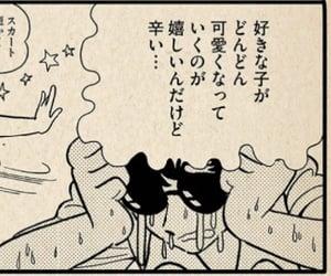 cartoon and love image