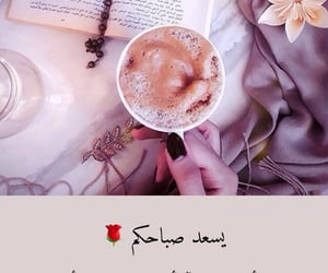 arabic, good morning, and morning image