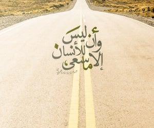 islam, عربي, and سورة النجم image