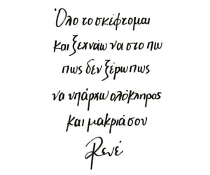greek, love quotes, and rené image