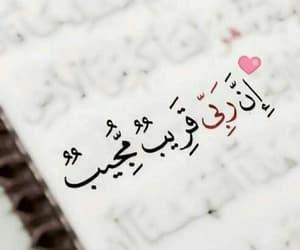 allah and quran image