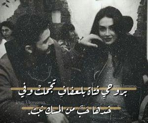 حُبْ, غزل, and فصحى image