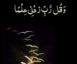 الله أكبر, القرآن الكريم, and الله image