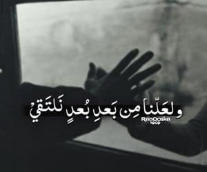 فِراقٌ, بُعد, and أمنية image