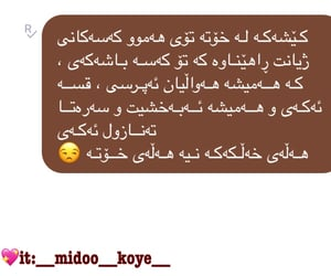 kurd, kurdish, and kurdish text image