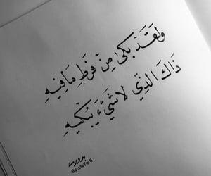 ﻋﺮﺑﻲ, ﺍﻗﺘﺒﺎﺳﺎﺕ, and الحياة image