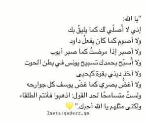 حجاب اسلام, بنات رمزيات ستوري, and الله ستوريات اقتباسات image