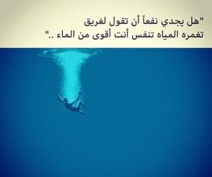 ﺑﺤﺮ, ﺍﻗﺘﺒﺎﺳﺎﺕ, and حزنً image