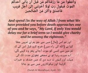 charity, sadaqah, and english image