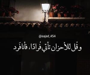 فرحً, ﺭﻣﺰﻳﺎﺕ, and ﺍﻗﺘﺒﺎﺳﺎﺕ image