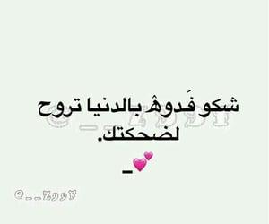 حُبْ, فدوة, and عًراقي image
