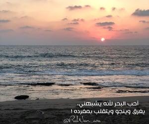 حُبْ, ﺑﺤﺮ, and عبارات image