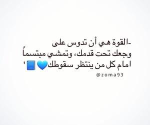 arabic, كلمات, and بوستات image