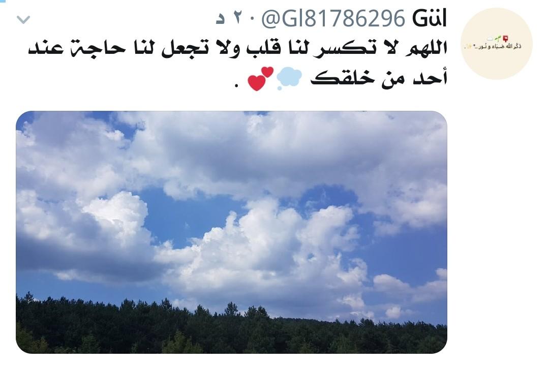 arabic, تصويري, and يارب  image