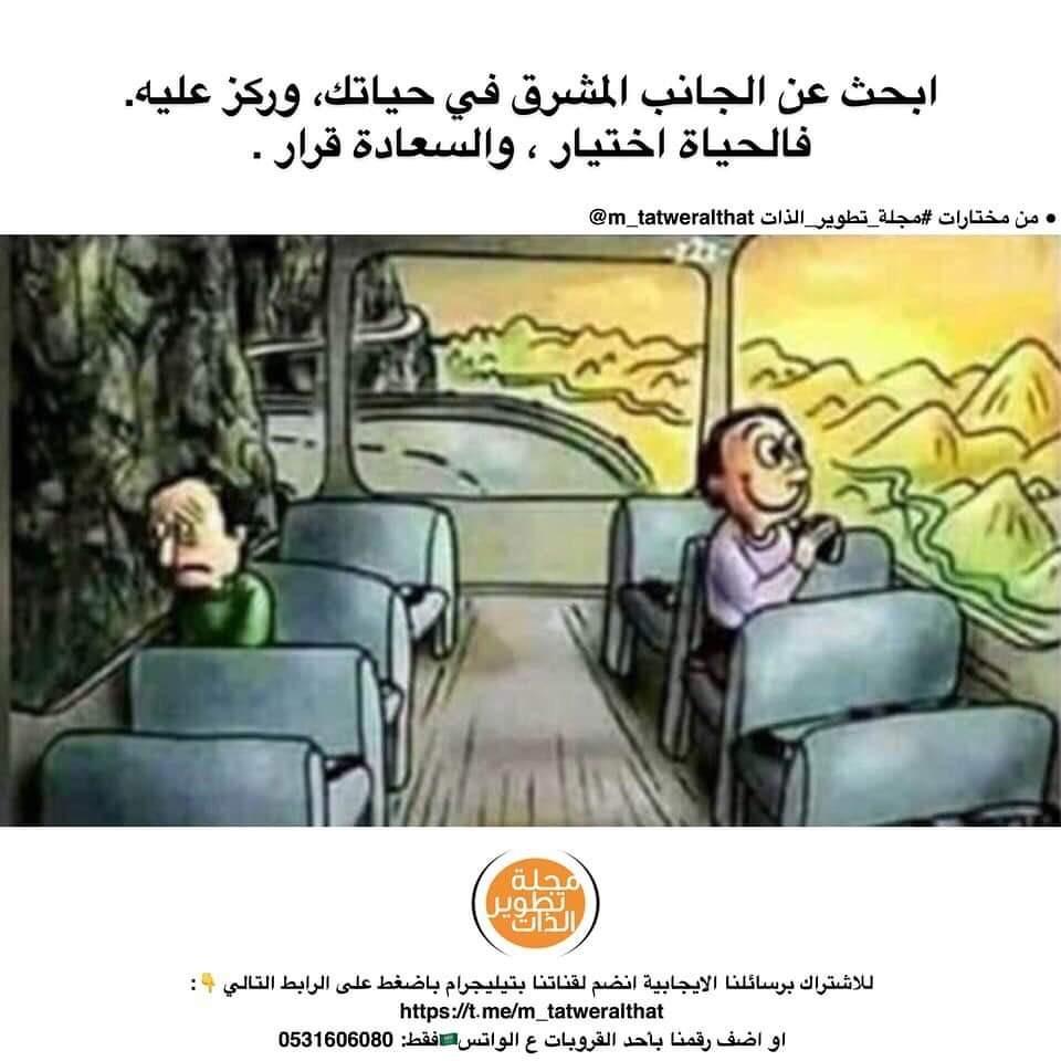 choice, تَفاؤُل, and السعادة image