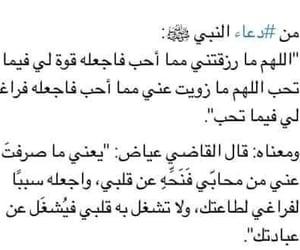 صلى الله عليه وسلم, عبادة, and يارب  image
