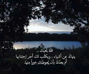 اقتباسً and الله يحبك image
