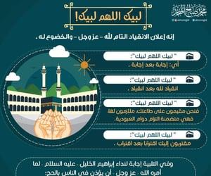 لبيك اللهم لبيك and الحج image