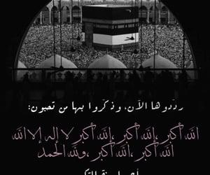 ksa, الله, and الله_اكبر image
