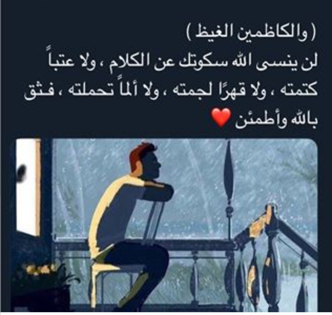 و الكاظمين الغيظ Uploaded By 11