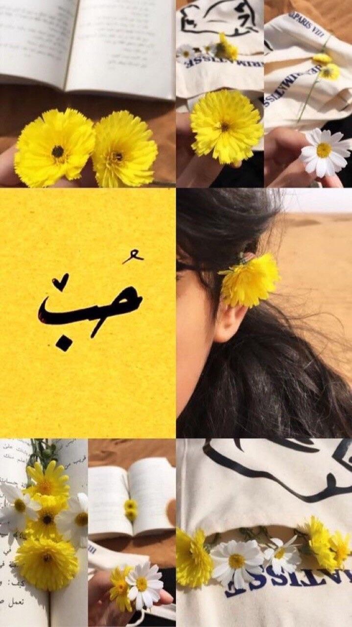 رمزيات اصفر بنات
