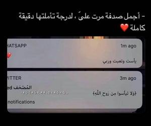 black white, كتابات كلمات عراقي, and إسلاميات الله image