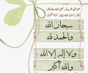 islam, الله, and الله_أكبر image