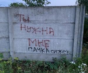 cigarettes and graffiti image