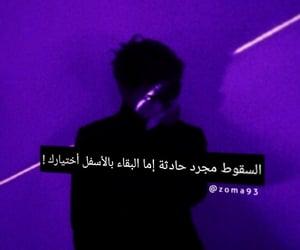 arabic, كلمات, and ﺍﻗﺘﺒﺎﺳﺎﺕ image