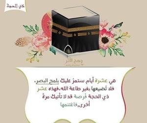 القرآن الكريم, يوم عرفة, and الصلاة على النبي image