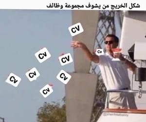 cv, عًراقي, and تّحَشَيّشَ image