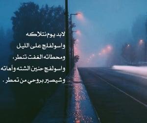 حُبْ, فِراقٌ, and حزنً image