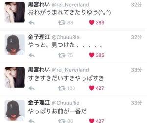 word, ガチ恋口上, and ladybaby image