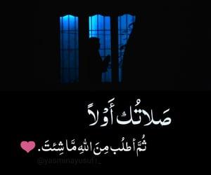 كلمات, دُعَاءْ, and الصﻻة image