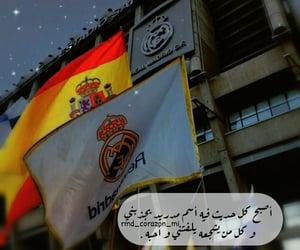 real madrid, hala madrid, and ريال مدريد image